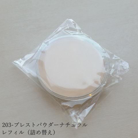 203-プレストパウダーナチュラル レフィル(詰め替え)