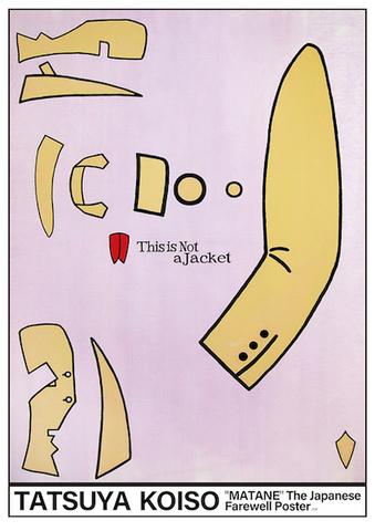 """""""MATANE"""" Poster(JACKET)"""