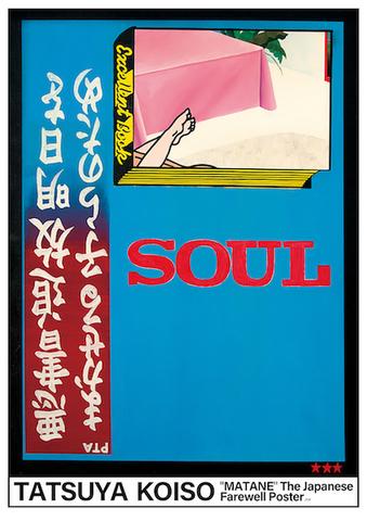 A2ポスター(SOUL)