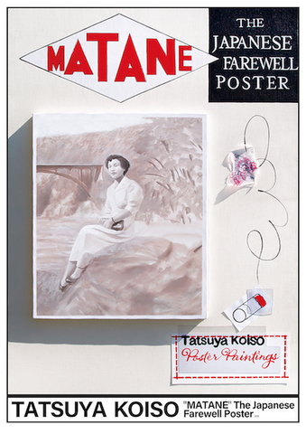 A2ポスター(MATANE)