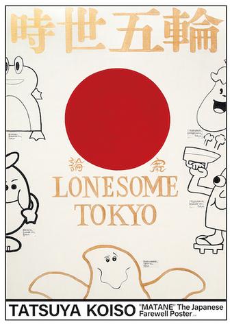 """MATANE"" Poster(時世五輪)"