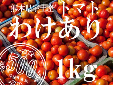 トマト(わけあり)1kg