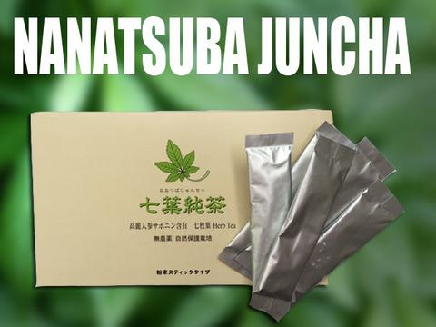 七葉純茶(30日分)
