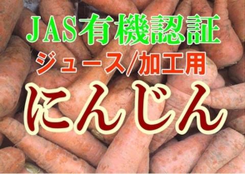 有機 ニンジン ジュース用   10kg