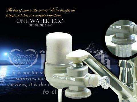 素粒水 ONE WATER ECO 浄活水器(キッチン用/浴室用)