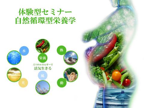 体験型自然循環栄養学