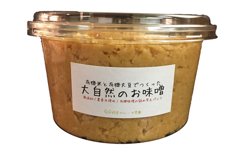 大自然のお味噌(有機味噌) 1kg~