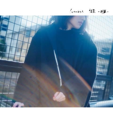GOMESS - 情景 -前篇-