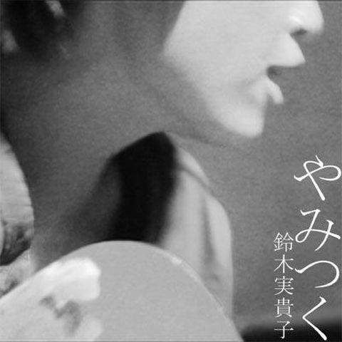 やみつく / 鈴木実貴子 (CDR+DVDR)