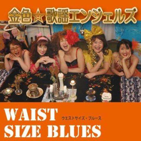 ウエストサイズ・ブルース / 金色☆歌謡エンジェルズ