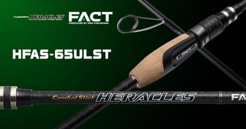 エバーグリーン ヘラクレス FACT HFAS-65ULST