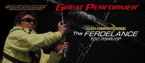 DEPS サイドワインダーGP TGC-70HR/GP フェルデランス