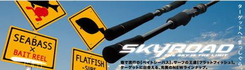 ◆メジャークラフト スカイロード SKR-962surf