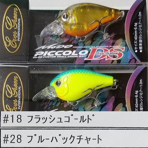 エバーグリーン Mo-DO ピッコロ・ダイブシャロー 2020.5.NEW!