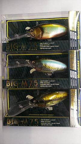 メガバス BIG-M7.5