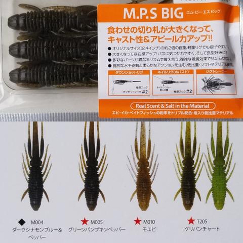 ボトムアップ M.P.S BIG