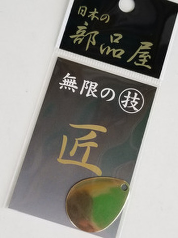 日本の部品屋 コロラド型シンバルブレード