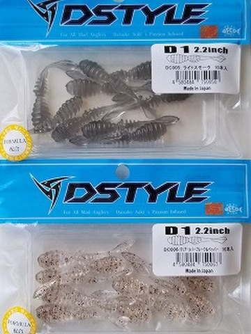"""DSTYLE D1 2.2"""" 2020.10.NEW!"""
