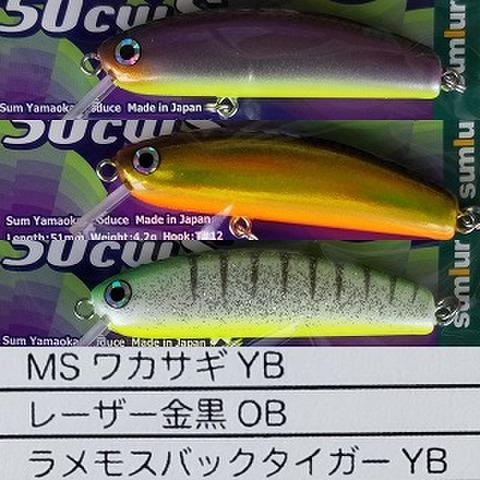 サムルアーズ サミング50cwS(シンキング) 2年ぶりの再販!