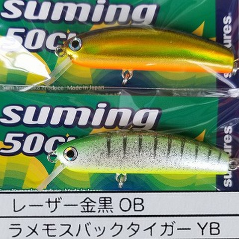 サムルアーズ サミング50cw(フローティング) 2年ぶりの再販!