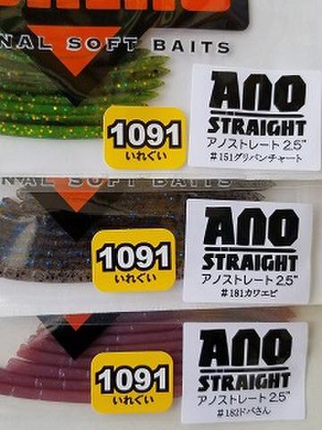 """ボレアス アノストレート1091カラー 2.5""""&3.5"""""""
