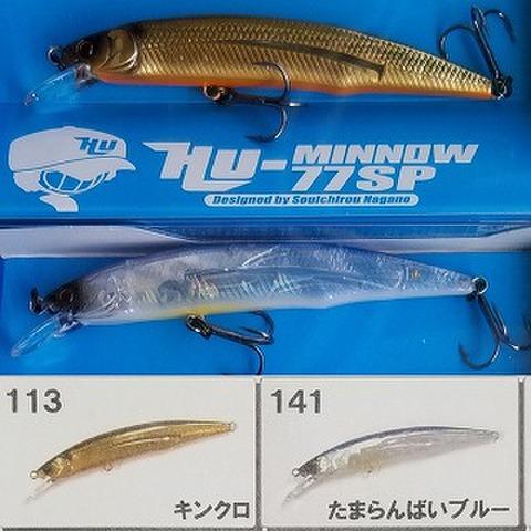 ハイドアップ HU-ミノー 77SP
