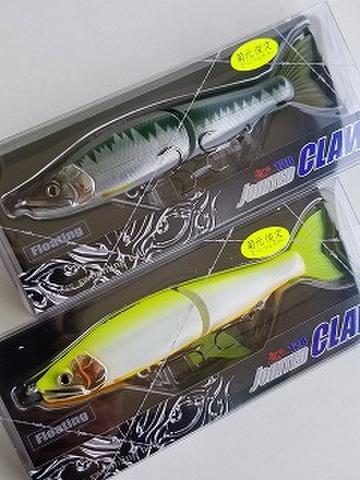 ガンクラフト ジョインテッドクロー128 Type-F 菊元カラー