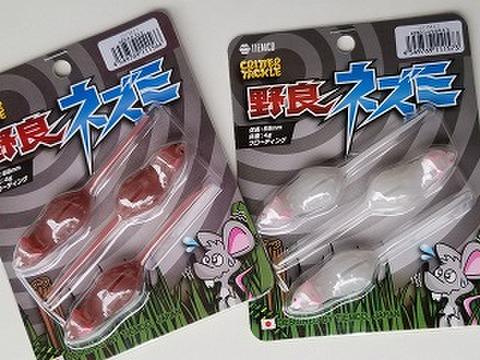 ティムコ 野良ネズミ 通常カラー&問屋オリジナル(1091)カラー