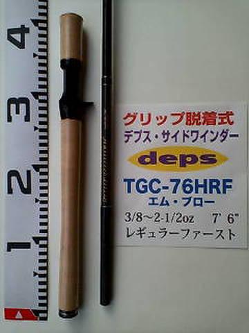 デプス サイドワインダーTGC-76HRF エム・ブロー