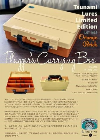 Plugger's Carrying Box No.3