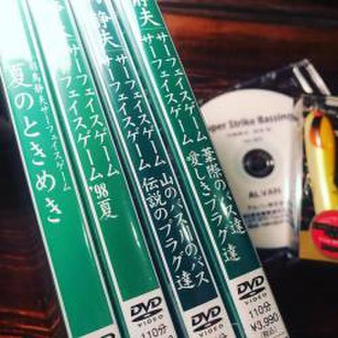 羽鳥静夫サーフェスゲームDVDセット