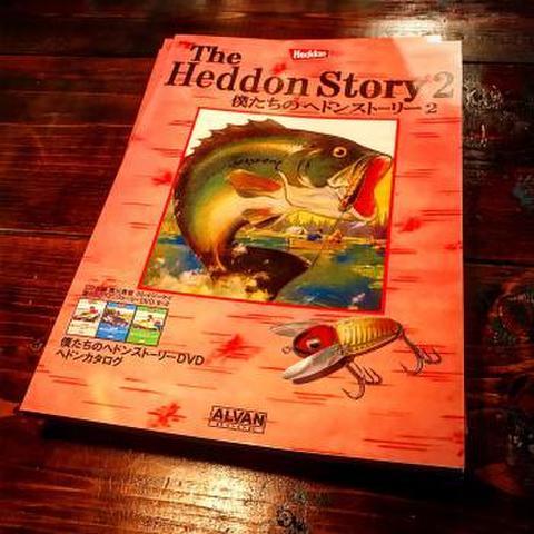 The Heddon Story僕たちのへドンストーリー2
