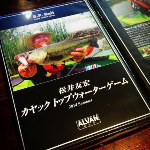 ALVAN.松井友宏カヤックトップウォーターゲーム