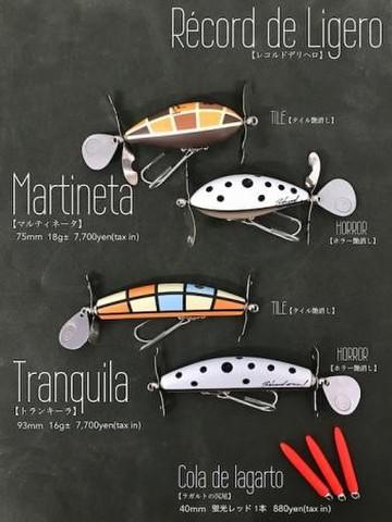 「マルティネータ」「トランキーラ」