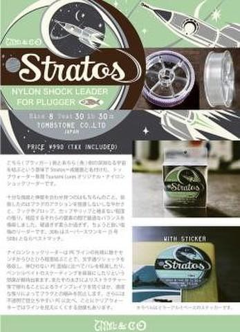 Stratos-ナイロンショックリーダー
