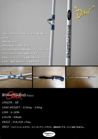 Brightcaster Stick