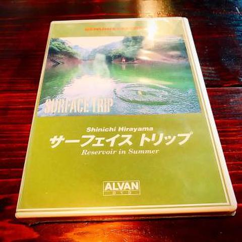 DVD サーフェイストリップ