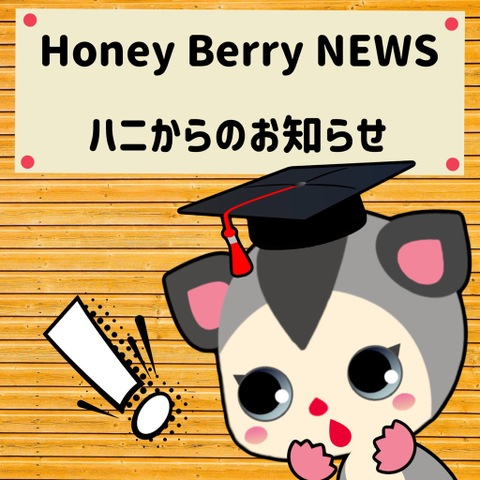 Honey Berry NEWS‼️