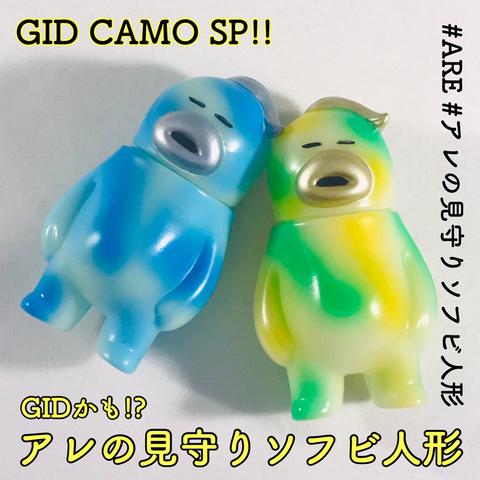 "【Limited】アレの見守りソフビ人形 ""GID CAMO SP"" 蓄光"
