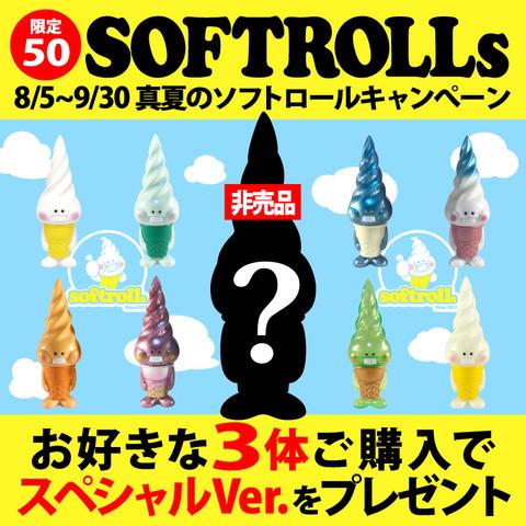 【限定50】3体ご購入で非売品1体プレゼントキャンペーン