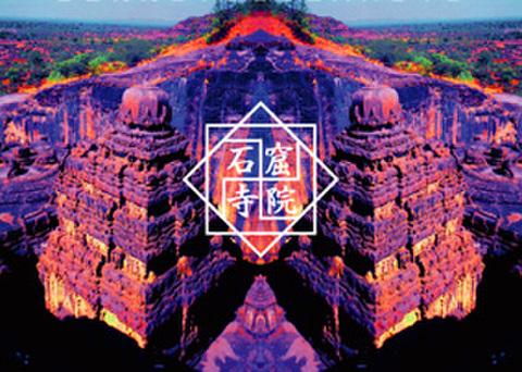 石窟寺院/SEKKUTSUJIEAN DVD