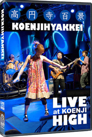 高円寺百景/LIVE AT HIGH (DVD)