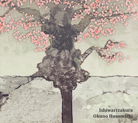 石割桜/奥の細道