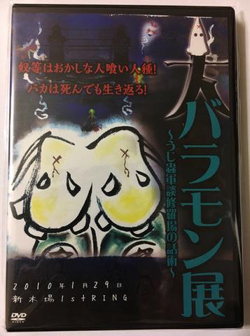 DVD「大バラモン展 〜うじ蟲軍談修羅場の話術〜」