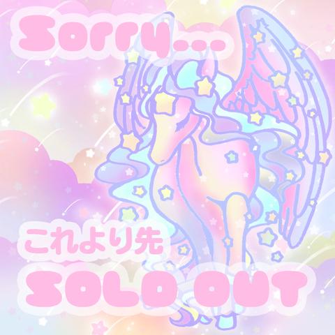 コレより先SOLD OUT →