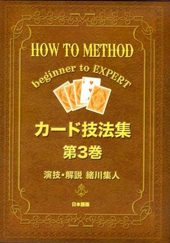 カード技法集 第3巻
