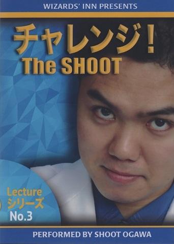 チャレンジ!TheSHOOT 3