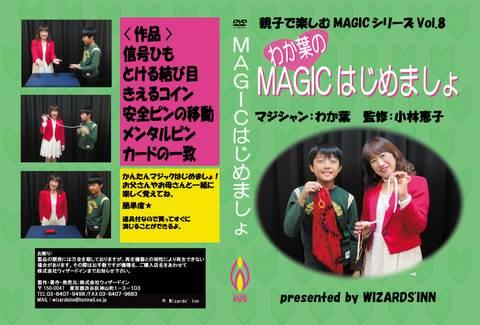わかばのマジックはじめましょ!