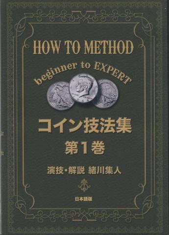 コイン技法集 第1巻