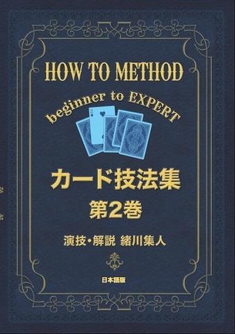 カード技法集 第2巻